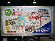 クイックジップのトラック広告は美しい!