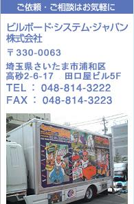 クイックジップ トラック広告 壁面広告